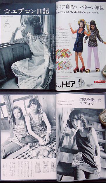 FASHION LIVING 私の部屋 服装編集 秋の号 1972年 No.3 Autumn 1