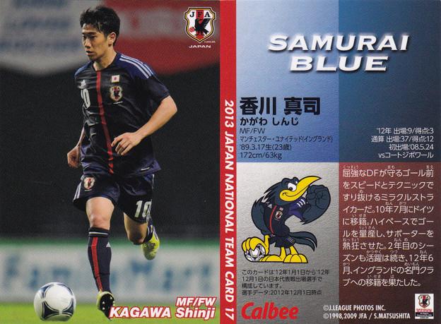日本代表チップス2013No.017香川真司(マンU)