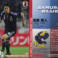 Photos: 日本代表チップス2013No.019高橋秀人(FC東京)