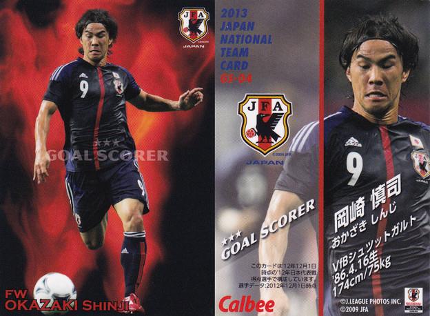 日本代表チップス2013GS-04岡崎慎司(シュツットガルト)