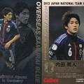 Photos: 日本代表チップス2013N-02内田篤人(シャルケ04)