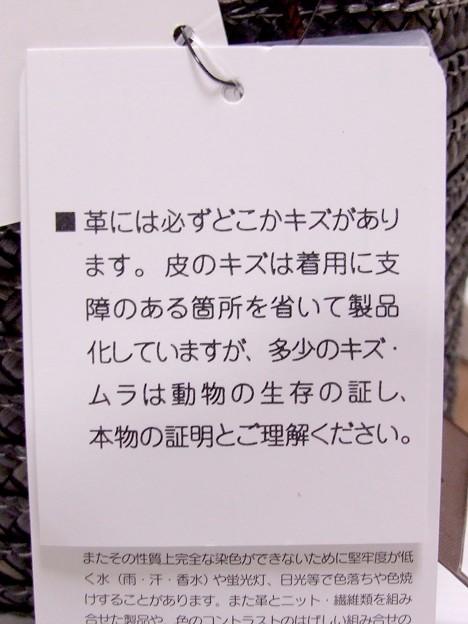 製品タグ(2)