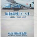 Photos: 航空機動衛生隊 機動衛生ユニット パンフレット表紙 IMG_20140308_0008