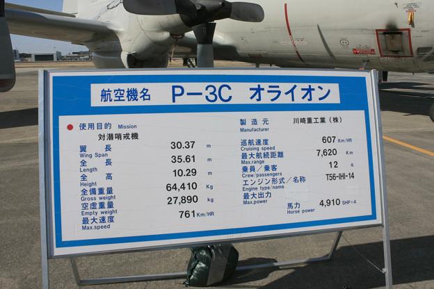 P-3C対潜哨戒機 5086号機 説明板 IMG_9264_2