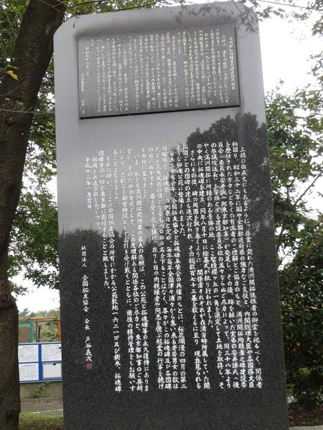 フォト蔵満州開拓殉難者の碑アルバム: 公開アルバム (10258)写真データ花兄さんの友達 (17)フォト蔵ツイート