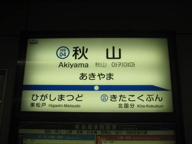 113秋山駅(駅番号:HS-04) - ...