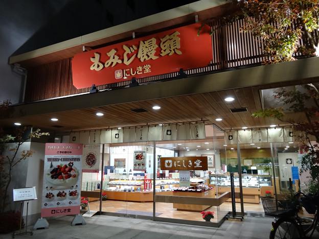 にしき堂 平和大通り田中町店