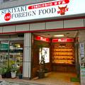 写真: 肉のますゐ 広島市中区八丁堀