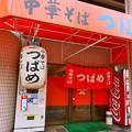 Photos: つばめ 広島市西区東観音町