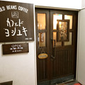 Photos: カフェドヨシユキ 広島市中区袋町