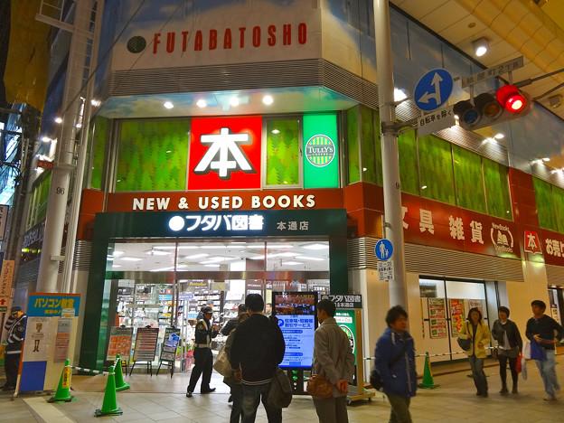 フタバ図書GIGA本通店 FUTABATOSHO