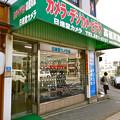 Photos: 日進堂カメラ 広島市南区的場町