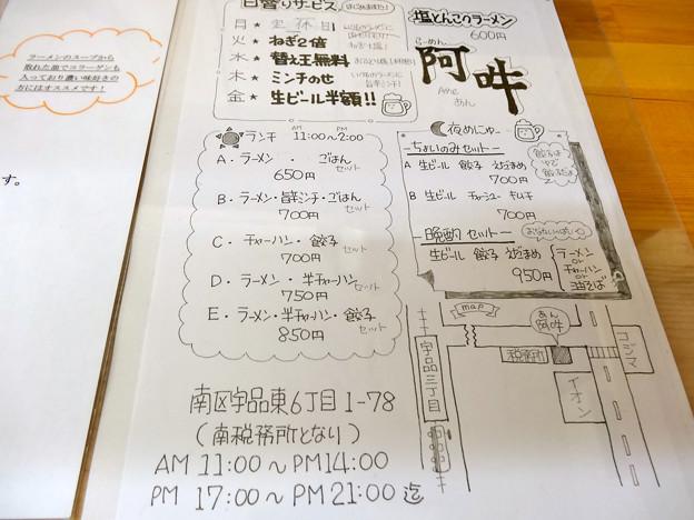 Photos: 阿吽 広島市南区宇品東 メニュー