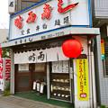 時雨寿司 広島市南区的場町