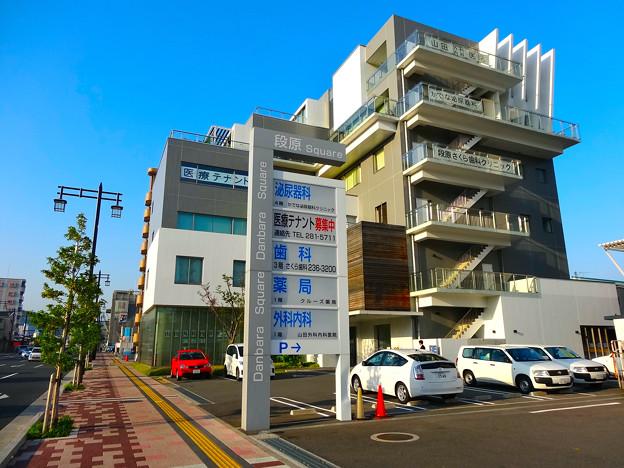 段原 Square 山田外科内科医院 広島市南区段原日出