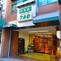 Photos: 管楽器専門店 ミュージックライフTAO タオ 広島市南区的場町1丁目