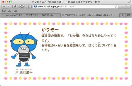 Blog_20120818_garizou