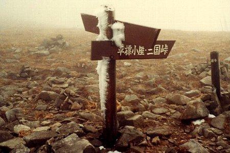 平標山12