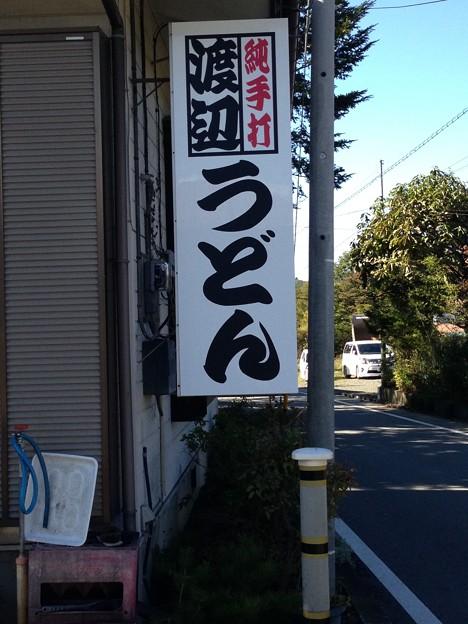 吉田うどん 渡辺