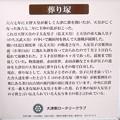 茶臼山古墳 (2)