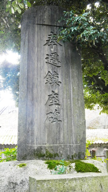 Photos: 010藤下若宮八幡神社 (5)