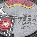 Photos: 753-0000湯田マンホール3