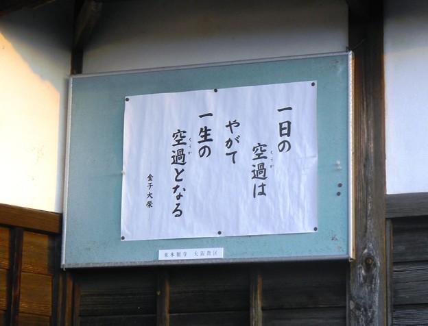 今日の言葉2014.4.9.