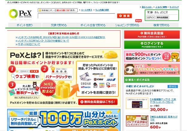 ポイント交換サイト・・・PeX(ペックス)