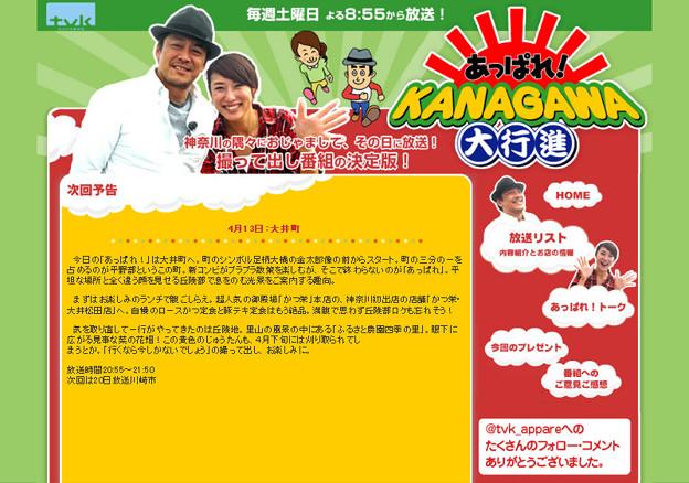 あっぱれ!KANAGAWA大行進 by tvk テレビ神奈川
