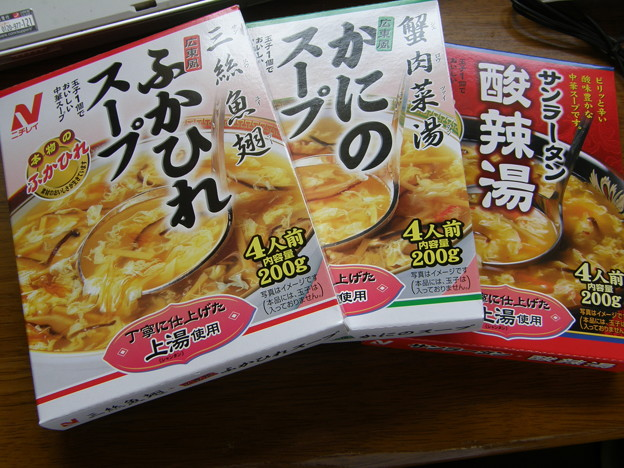 ニチレイ レトルトスープ三種