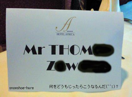 名前が日本人じゃない