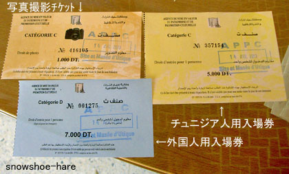 外国人用チケット登場!