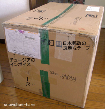 チュニジアから家に届いた荷物