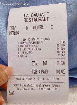 レストランお勘定