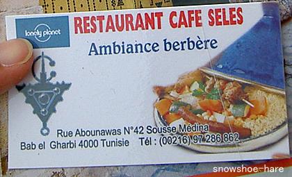 レストランのカード
