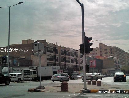交差点のサヘル(Saher)