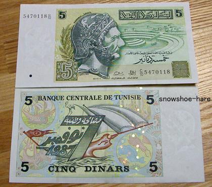 5ディナール札(旧型・今は硬貨)