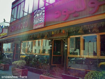 レストラン「ハリウッド」