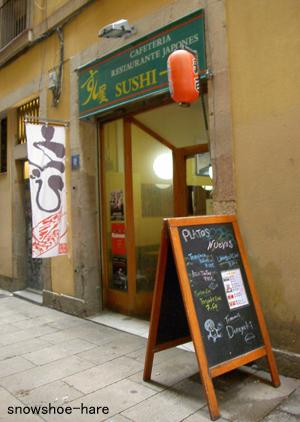 路地裏の日本食屋
