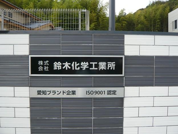 P1310170愛知ブランド企業 鈴木化学工業所