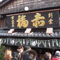 Photos: P1320636赤福