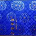 写真: 雄琴神社の御朱印帳