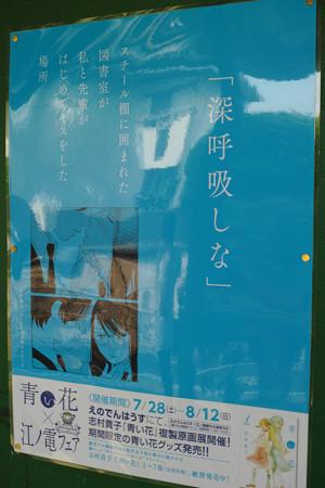 02_江ノ電青い花ポスター_和田塚