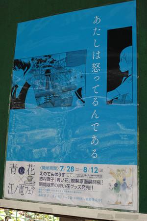 05_江ノ電青い花ポスター_極楽寺