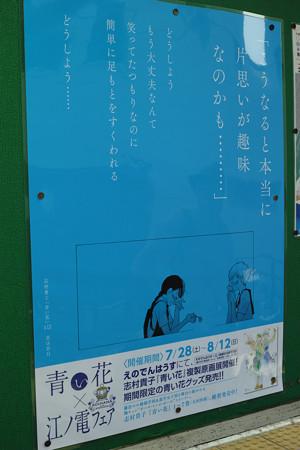 06_江ノ電青い花ポスター_稲村ヶ崎