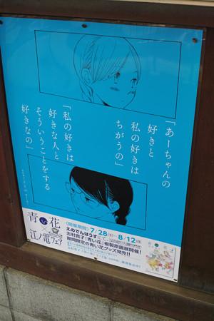 10_江ノ電青い花ポスター_江ノ島