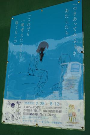 12_江ノ電青い花ポスター_鵠沼
