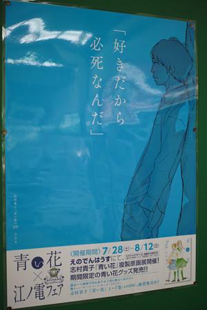 15_江ノ電青い花ポスター_藤沢