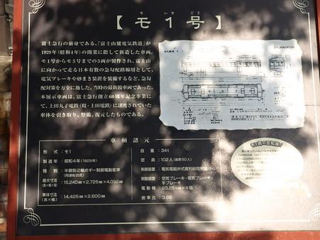 河口湖駅にて(32)