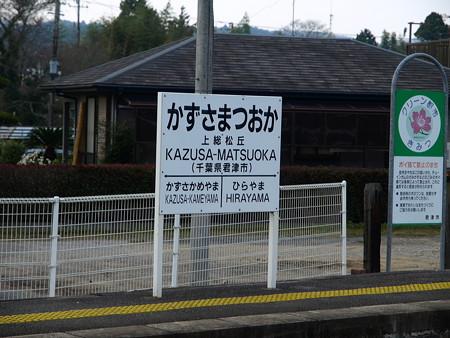 上総松丘駅(7)